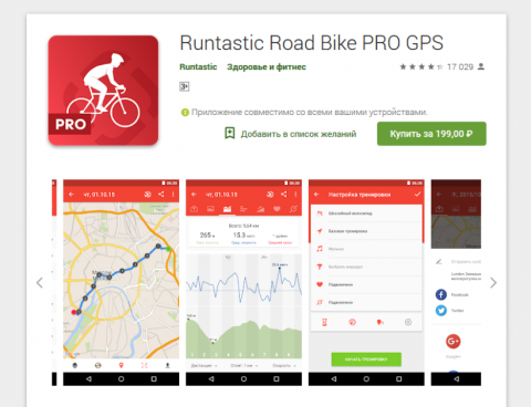 Runtastic Road Bike