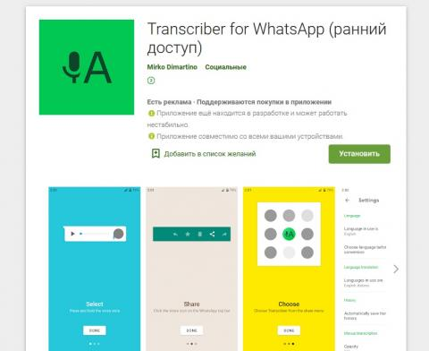 Transcriber for WhatsApp